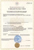 Свидетельство о постановке на учёт Российской организации в налоговом органе по месту её нахождения