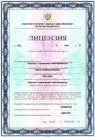 """Лицензия Учебного центра ООО """"Центр содействия бизнесу"""""""
