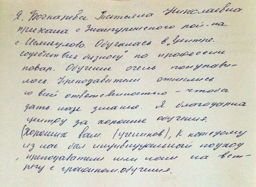 Отзыв Бочкарёвой Т.Н.