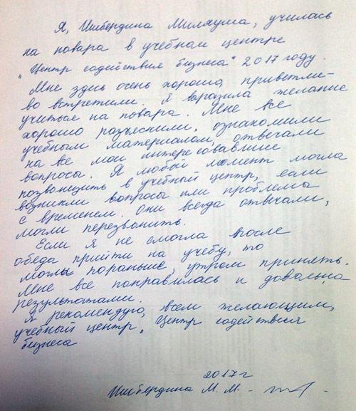 Отзыв Ишбердиной М.М.