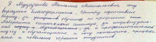Отзыв Мурзадёровой Т.А.